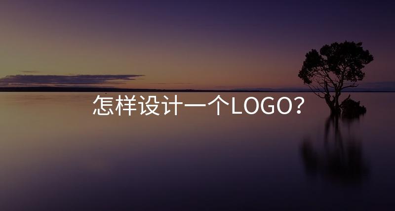 怎样设计一个LOGO?