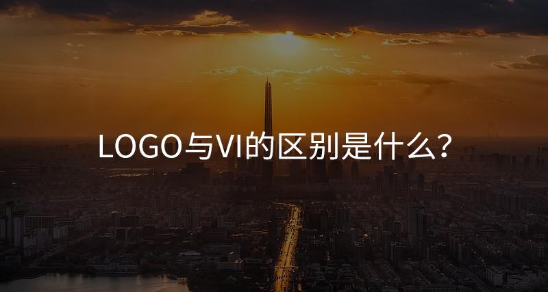 Logo与VI的区别是什么?