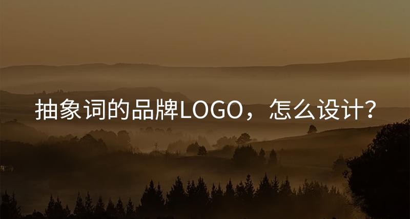 抽象词的品牌LOGO,怎么设计?