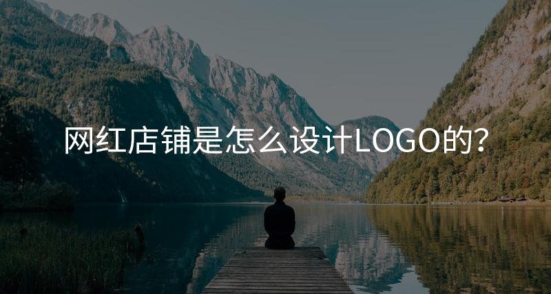 那些网红品牌,都是怎么设计店铺LOGO的?
