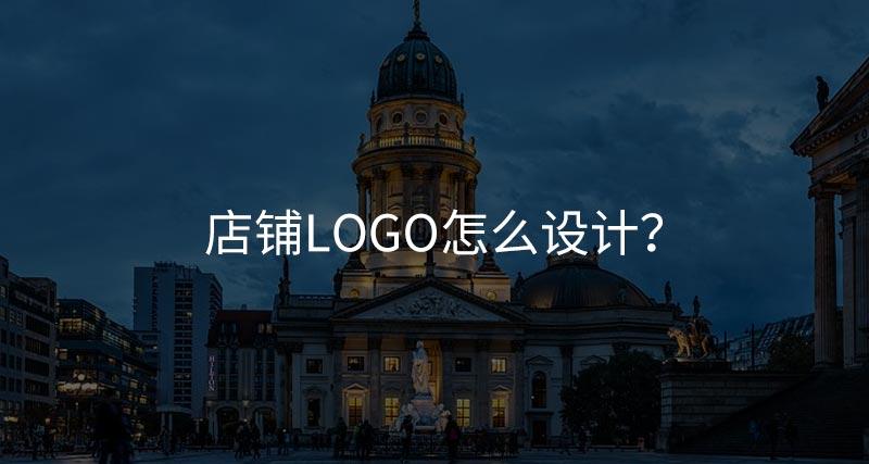 店铺logo怎么设计?