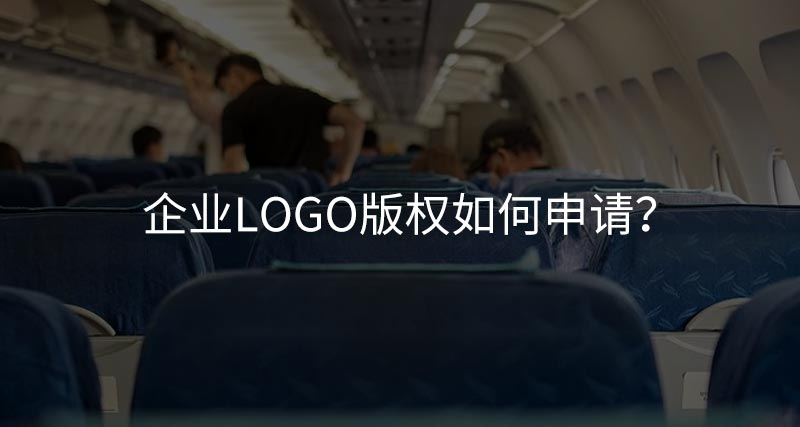 企业logo版权如何申请?