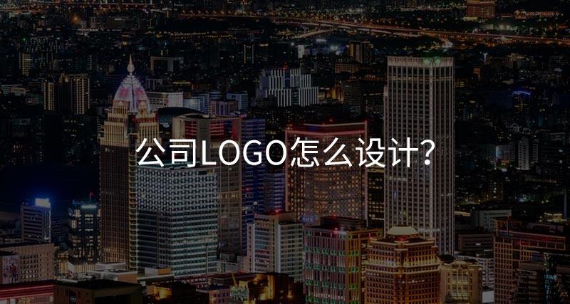 公司logo怎么设计?
