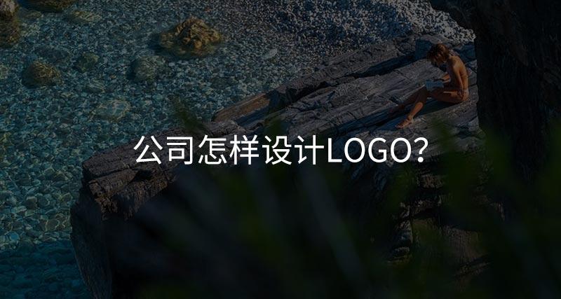 公司怎样设计logo?