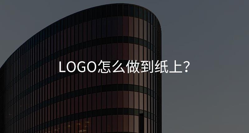 logo怎么做到纸上?