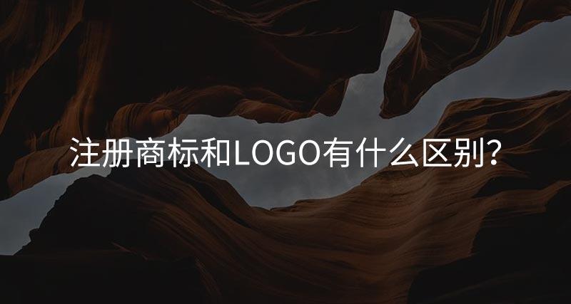 注册商标和LOGO有什么区别?