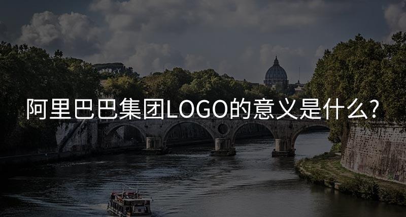阿里巴巴集团LOGO的意义是什么