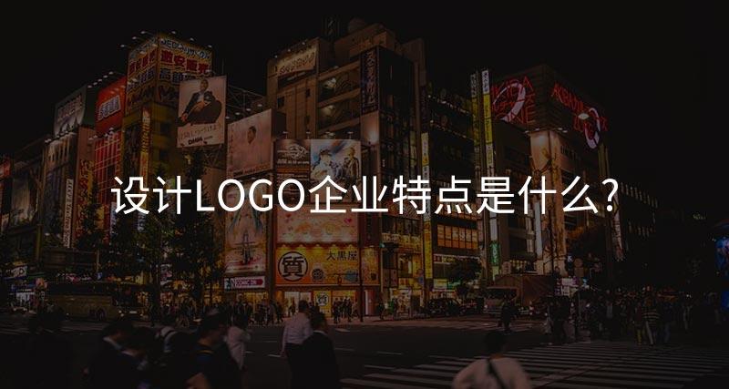 设计logo企业特点是什么?