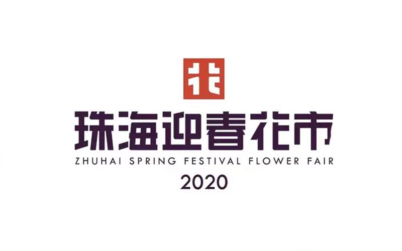 珠海公布迎春花市专属LOGO 以抽象「花」字设计而