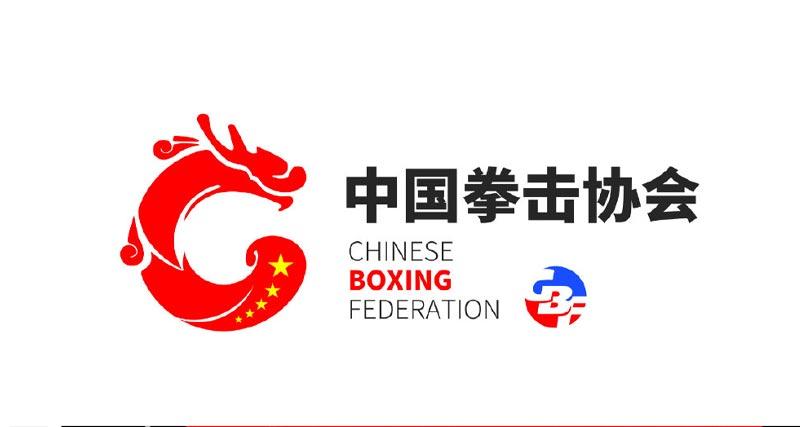 【官宣】中国拳击协会新版会徽LOGO正式启用!!!