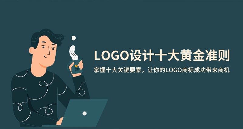 LOGO设计中的十个黄金准则,让你的设计更有意义