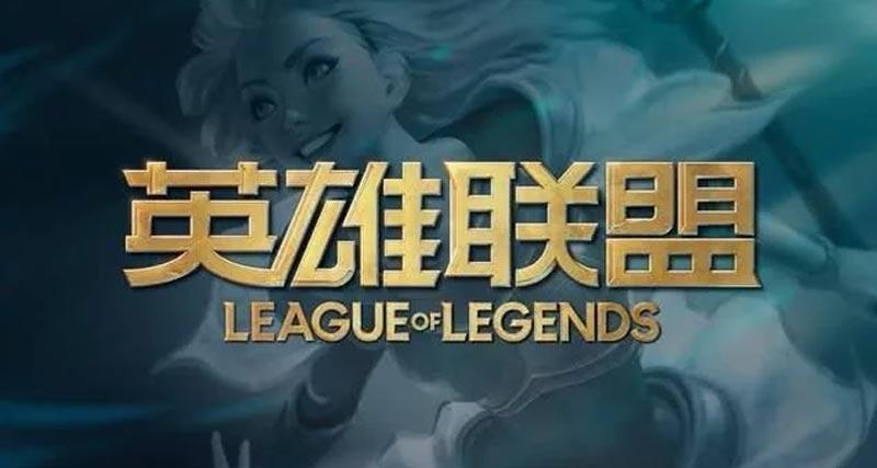 英雄联盟全新LOGO公布 LOL全球十周年庆典即将到来