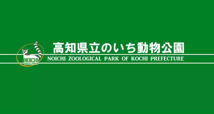 高知县立野市动物公园发布30周年纪念LOGO