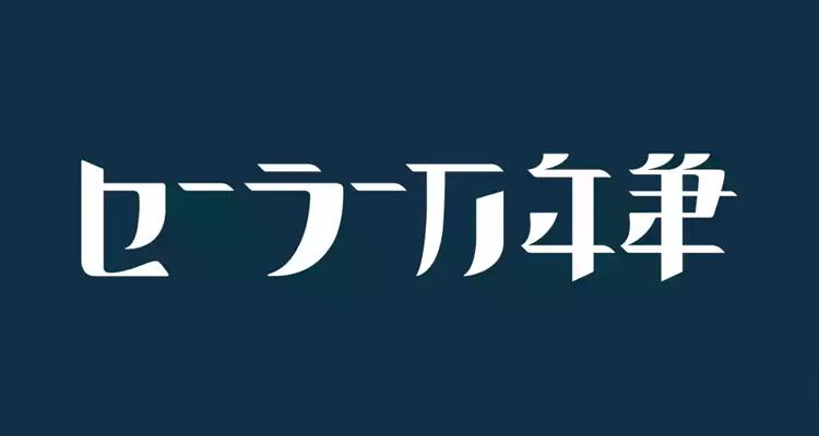 日本知名钢笔品牌「写乐 Sailor」启用新LOGO