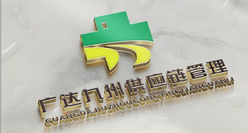 广达九州供应链管理